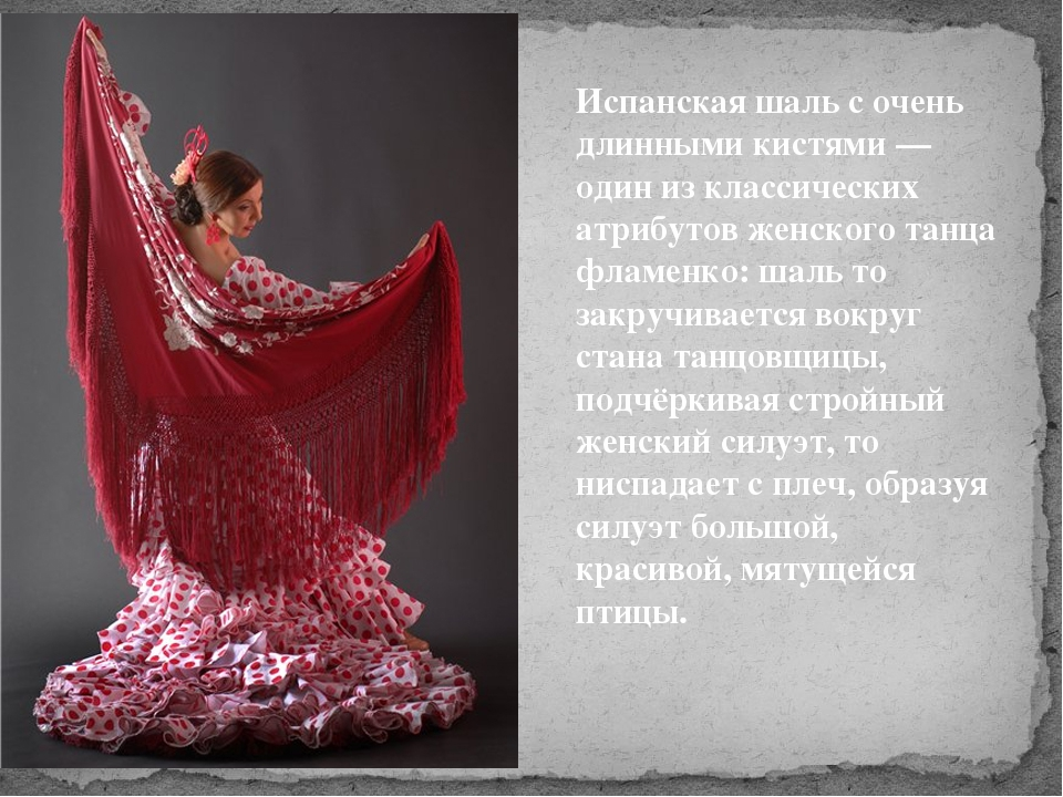 Стихи испанский танец