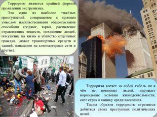 Терроризм является крайней формой проявления экстремизма. Это одно из наиболе