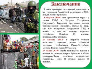 В числе примеров преступной деятельности на территории Российской федерации