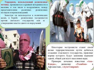 Терроризм, использующий религиозные мотивы, проявляется в крайней нетерпимост