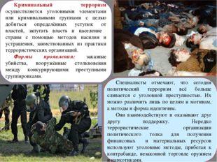 Криминальный терроризм осуществляется уголовными элементами или криминальными