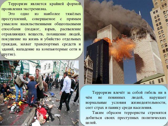 Терроризм является крайней формой проявления экстремизма. Это одно из наиболе...