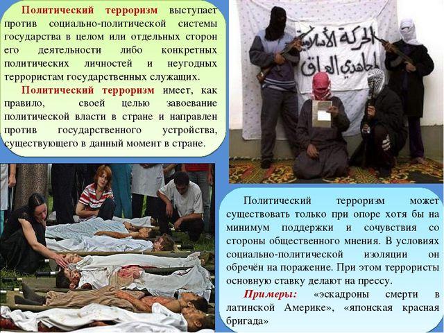 Политический терроризм выступает против социально-политической системы госуда...