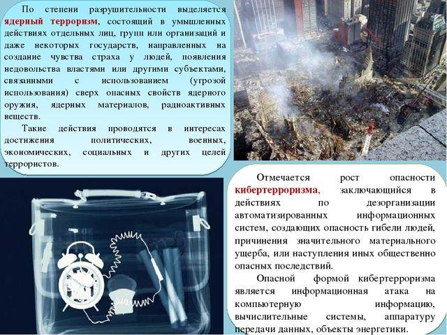 По степени разрушительности выделяется ядерный терроризм, состоящий в умышлен...