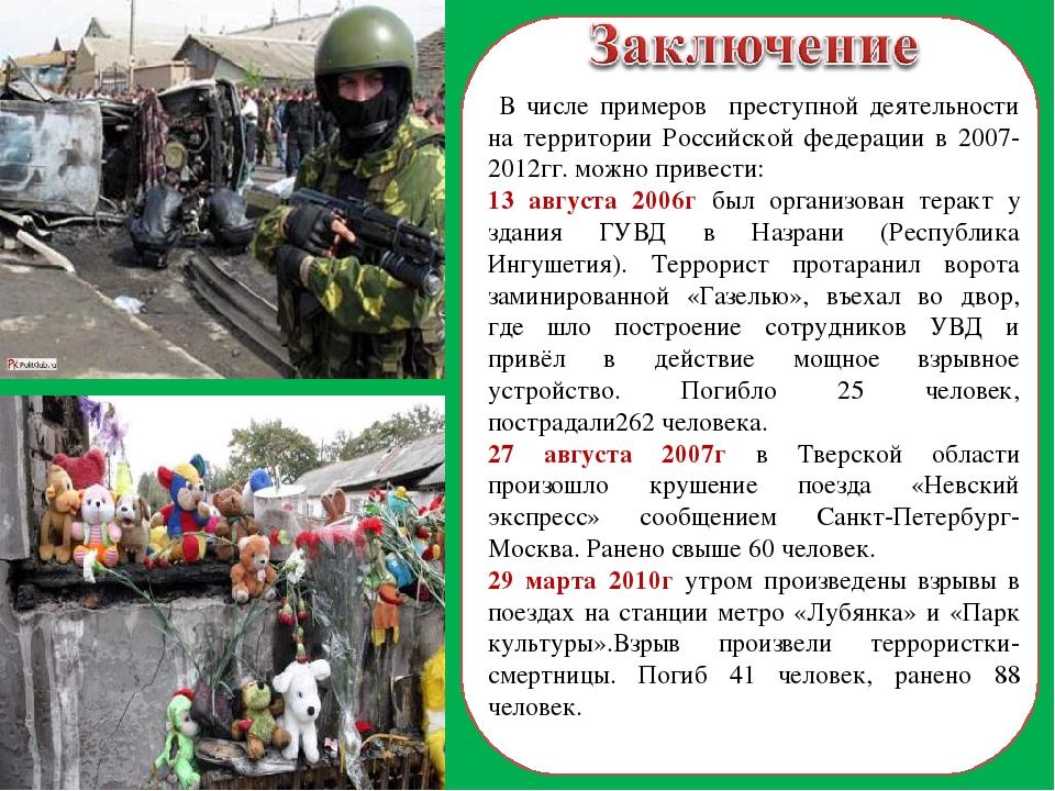 В числе примеров преступной деятельности на территории Российской федерации...