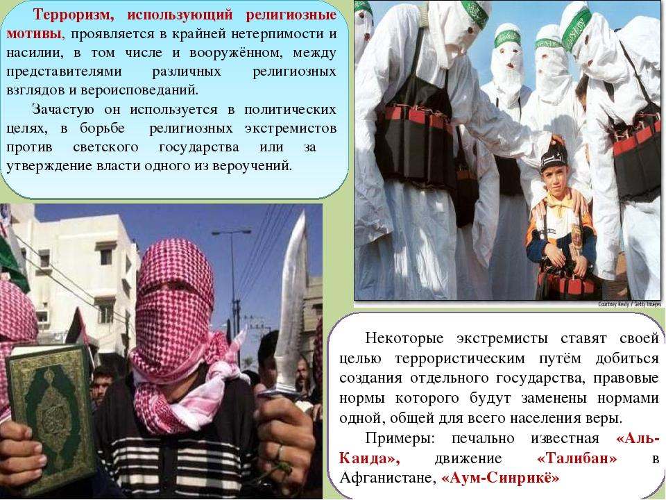 Терроризм, использующий религиозные мотивы, проявляется в крайней нетерпимост...