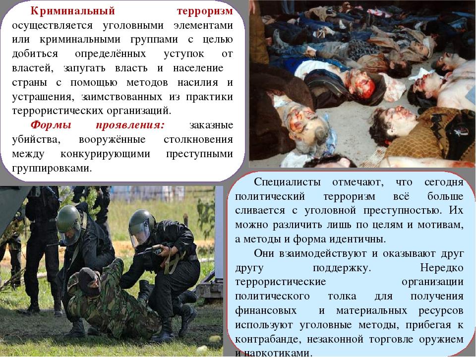 Криминальный терроризм осуществляется уголовными элементами или криминальными...