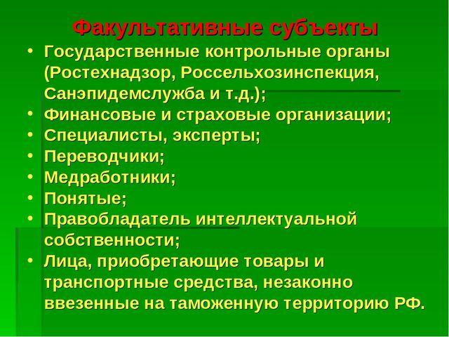 Презентация Участники таможенных правоотношений  Факультативные субъекты Государственные контрольные органы Ростехнадзор Рос