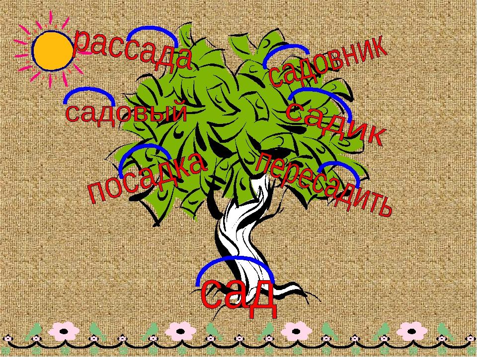 картинка дерево с корнем сад