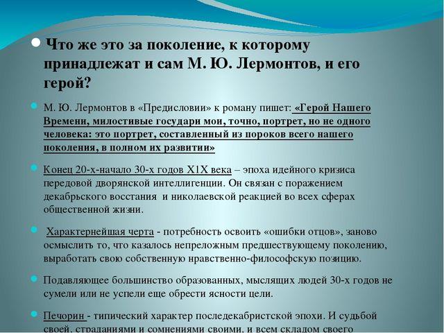 Что же это за поколение, к которому принадлежат и сам М. Ю. Лермонтов, и его...