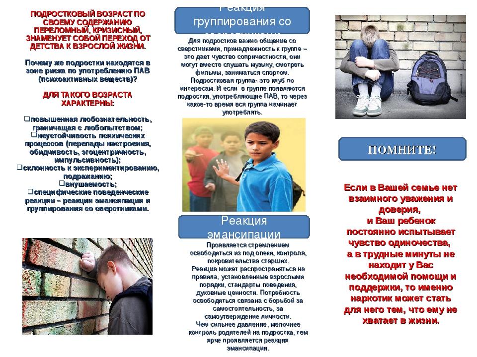 профилактика наркомании и правонарушений среди несовершеннолетних