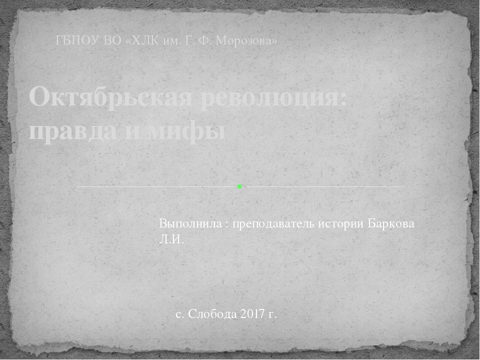 Октябрьская революция: правда и мифы ГБПОУ ВО «ХЛК им. Г. Ф. Морозова» Выполн...