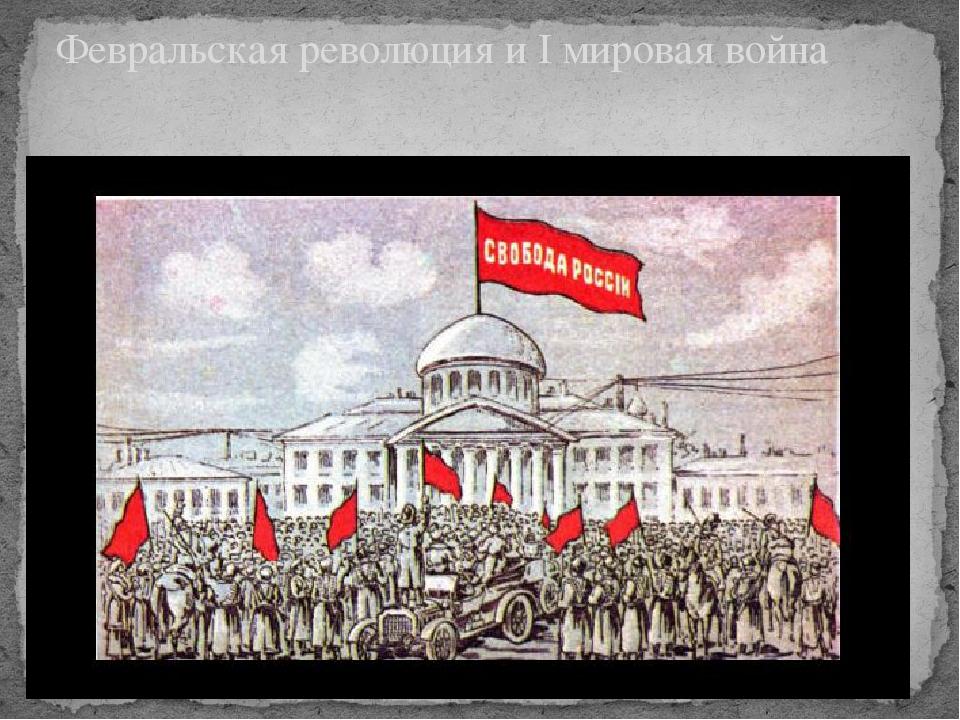 Февральская революция и I мировая война