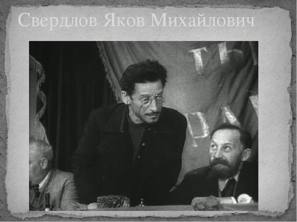 Свердлов Яков Михайлович