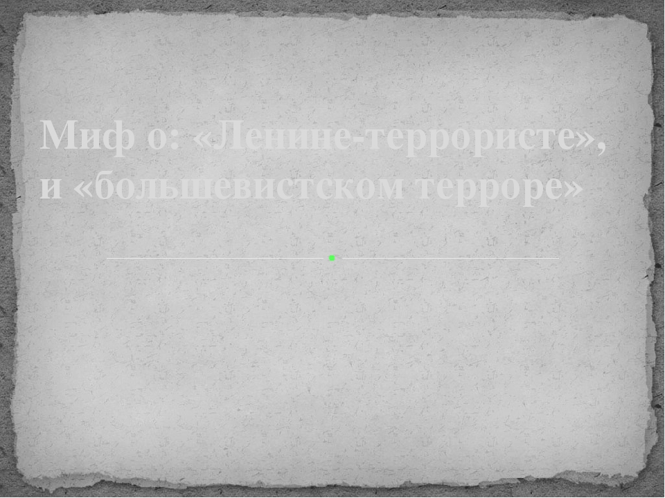 Миф о: «Ленине-террористе», и «большевистском терроре»