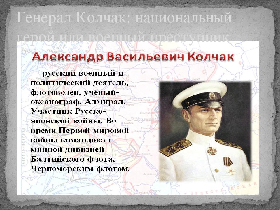 Генерал Колчак: национальный герой или военный преступник