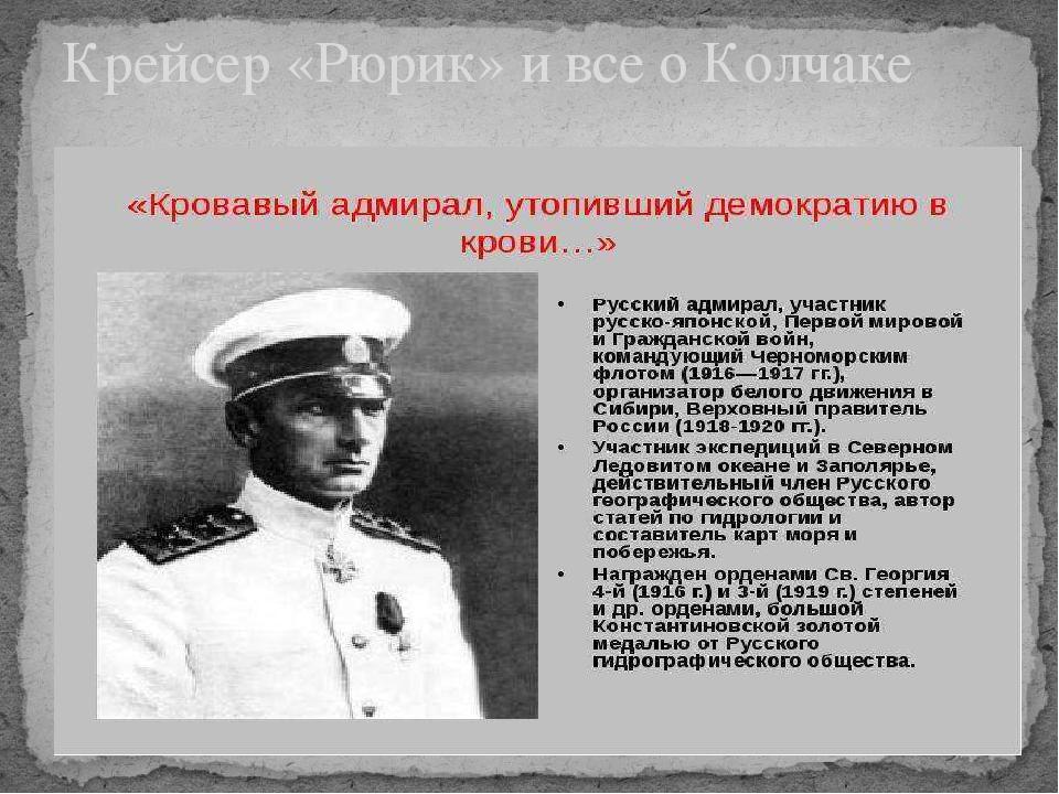 Крейсер «Рюрик» и все о Колчаке