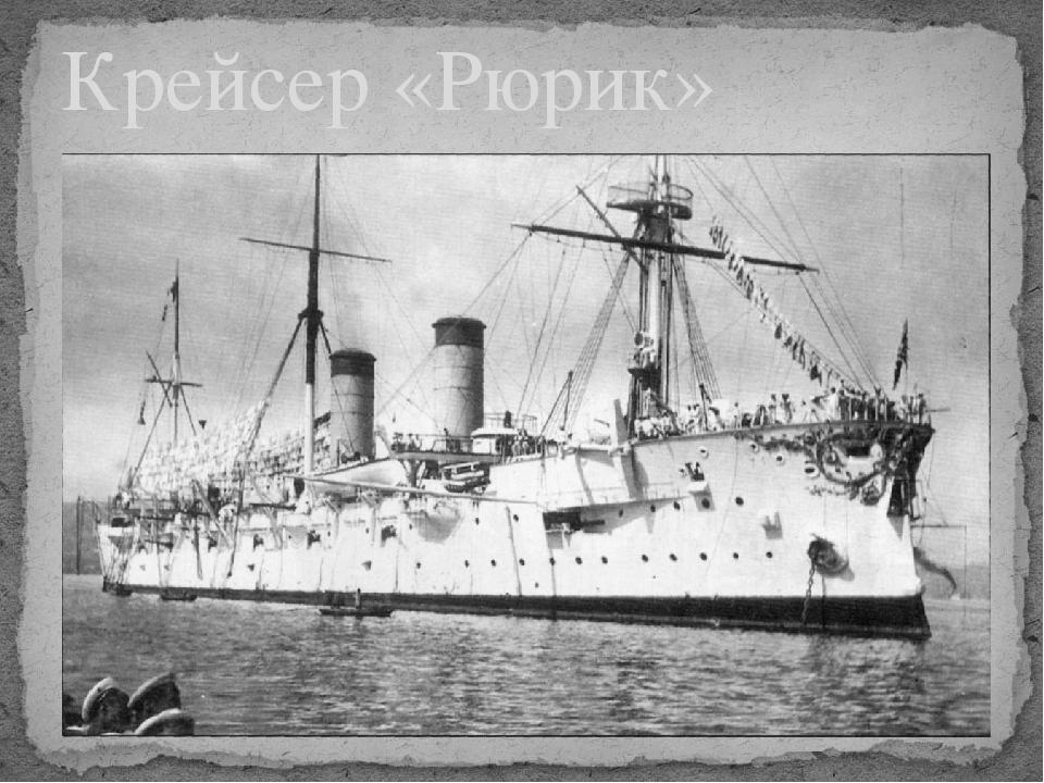 Крейсер «Рюрик»
