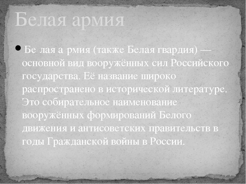 Бе́лая а́рмия (также Белая гвардия) — основной вид вооружённых сил Российског...
