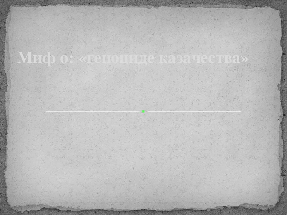 Миф о: «геноциде казачества»