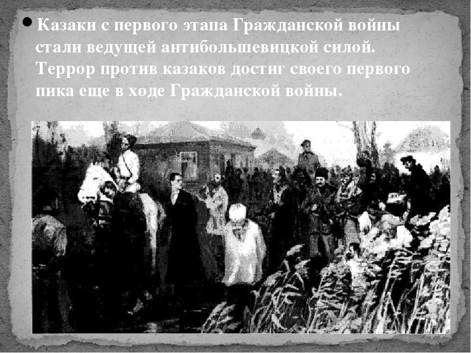 Казаки с первого этапа Гражданской войны стали ведущей антибольшевицкой силой...