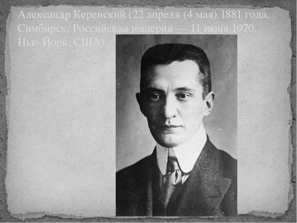 Александр Керенский (22 апреля (4 мая) 1881 года, Симбирск, Российская импери...