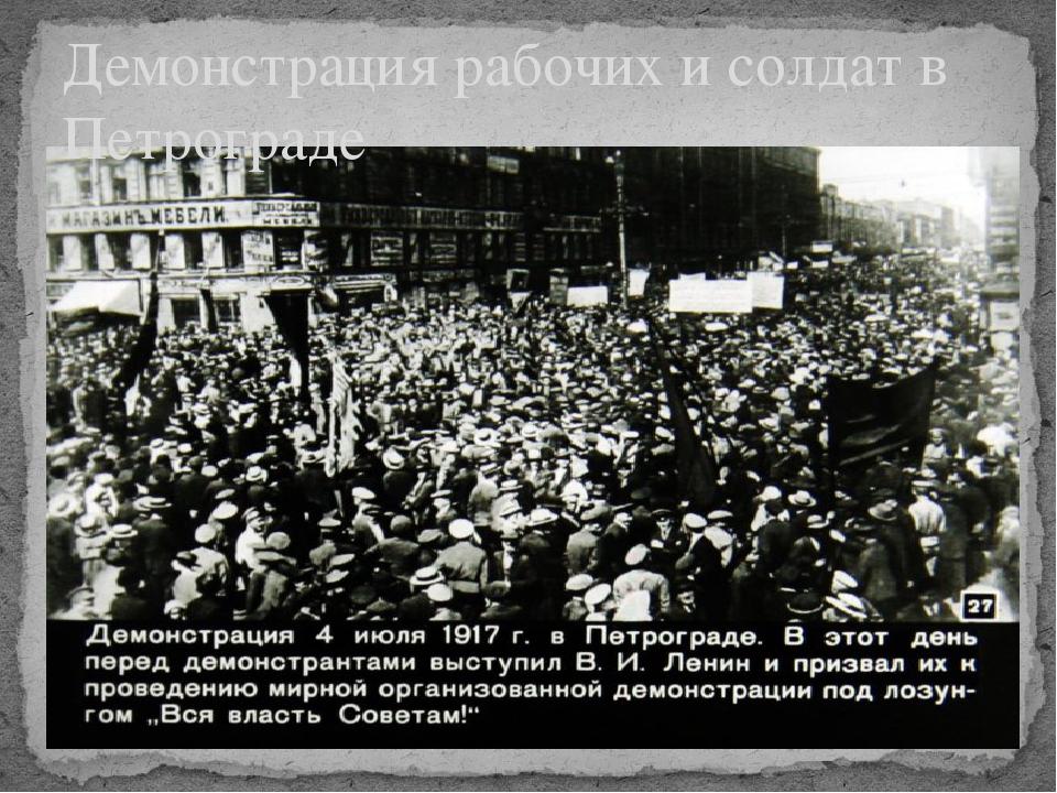 Демонстрация рабочих и солдат в Петрограде