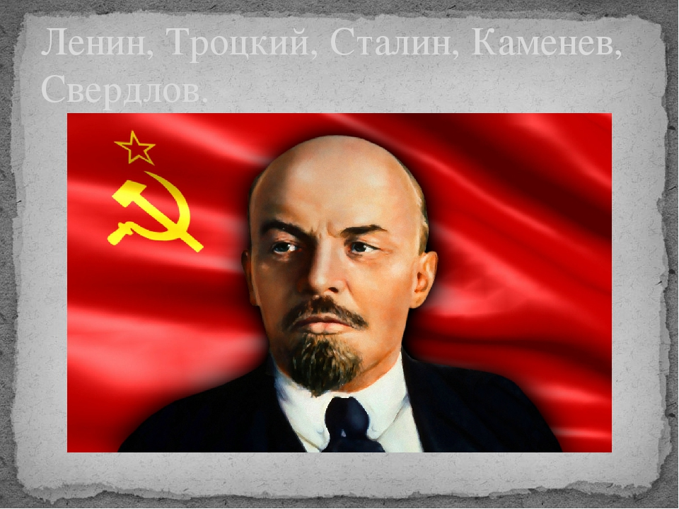 Ленин, Троцкий, Сталин, Каменев, Свердлов.