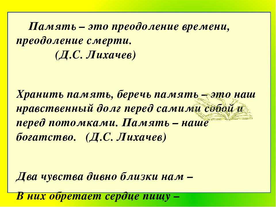 Память – это преодоление времени, преодоление смерти. (Д.С. Лихачев) Хранить...