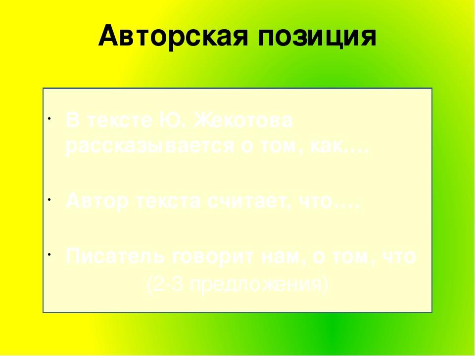 Авторская позиция В тексте Ю. Жекотова рассказывается о том, как…. Автор текс...