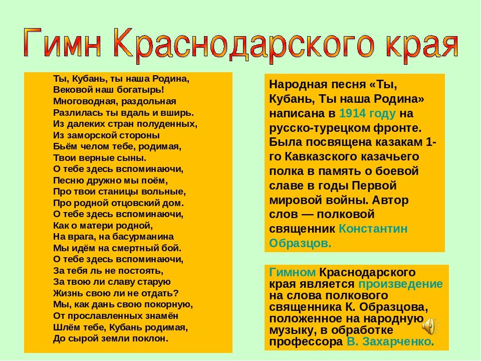 Гимн краснодарского края описание