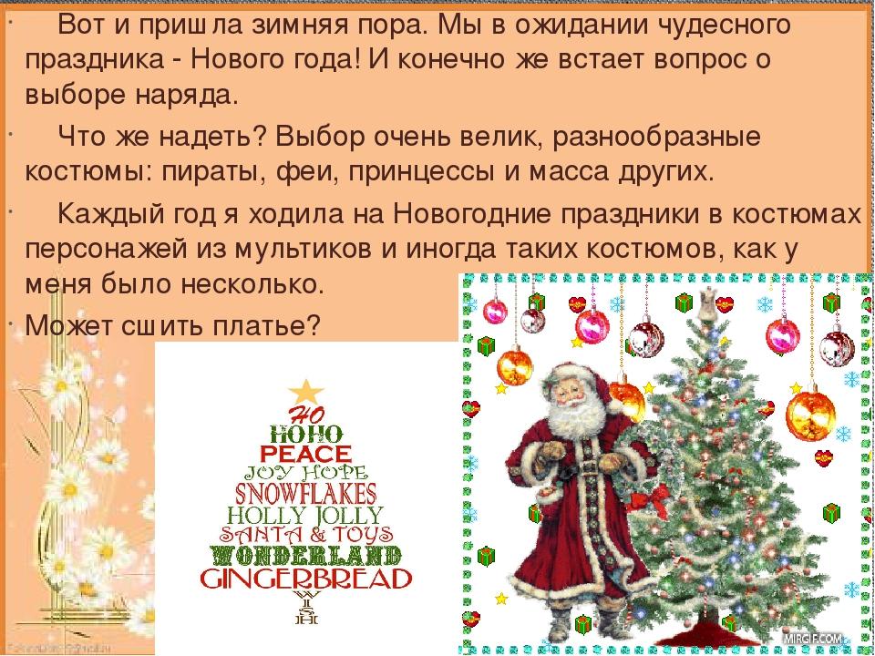 2 слайд Вот и пришла зимняя пора. Мы в ожидании чудесного праздника - Нового  года! И 8a5b636bc5b