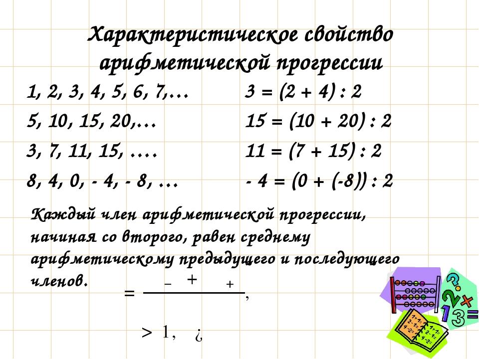 76 первый член арифметической прогрессии равен 1 пятый 9 разность этой прогрессии равна