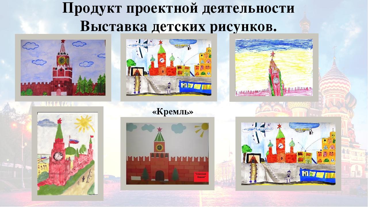 Моя москва моя столица детские картинки