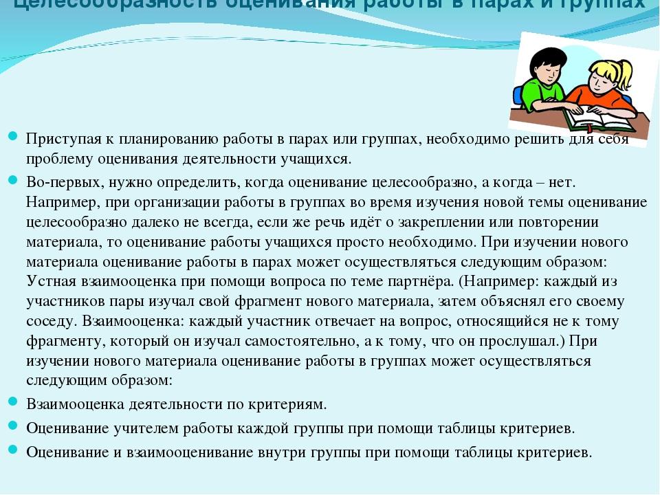 41e1055d8b4d 3 слайд Целесообразность оценивания работы в парах и группах Приступая к  планировани
