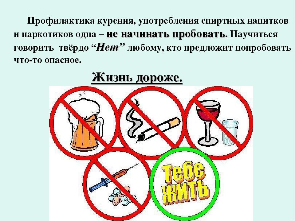 Профилактика наркотических веществ алкоголизма табакокурения