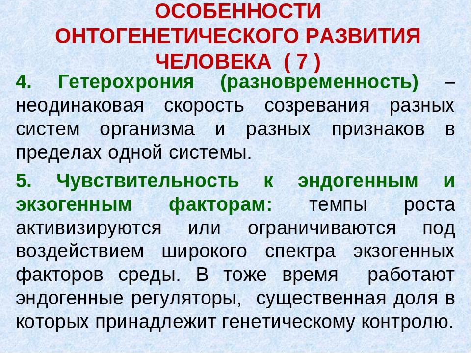 4. Гетерохрония (разновременность) – неодинаковая скорость созревания разных...
