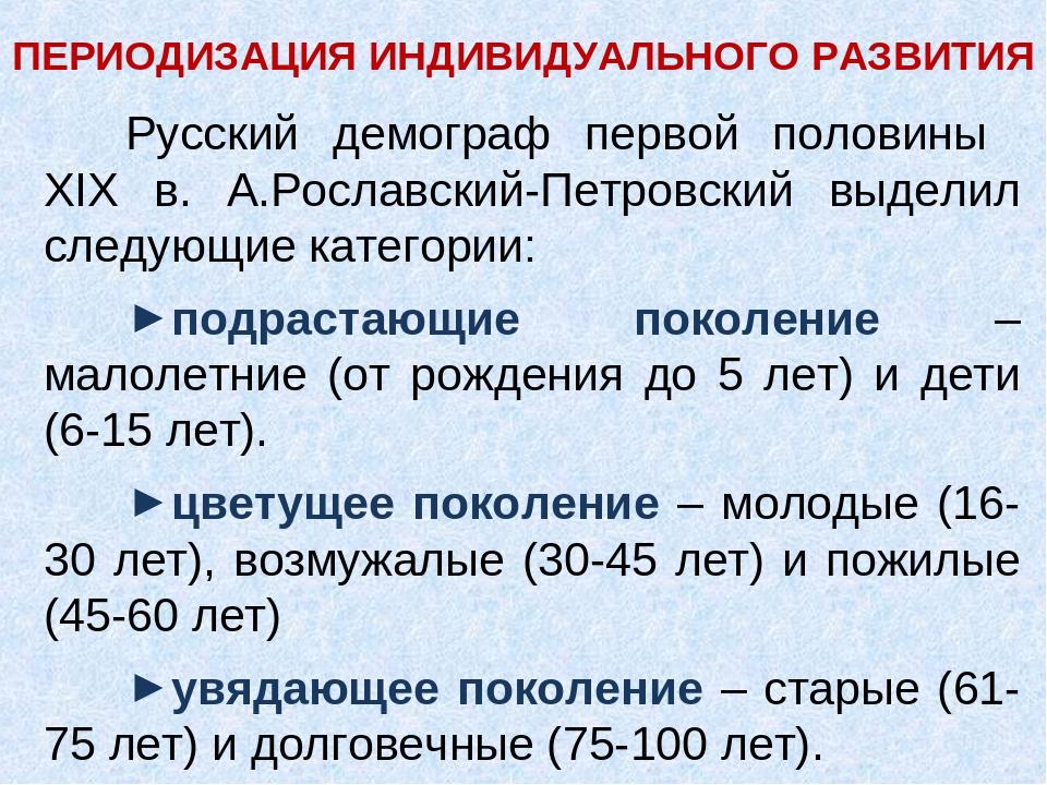 Русский демограф первой половины XIX в. А.Рославский-Петровский выделил следу...
