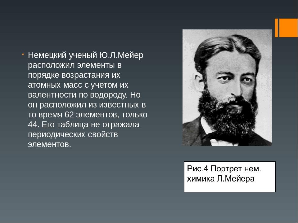 Немецкий ученый Ю.Л.Мейер расположил элементы в порядке возрастания их атомн...