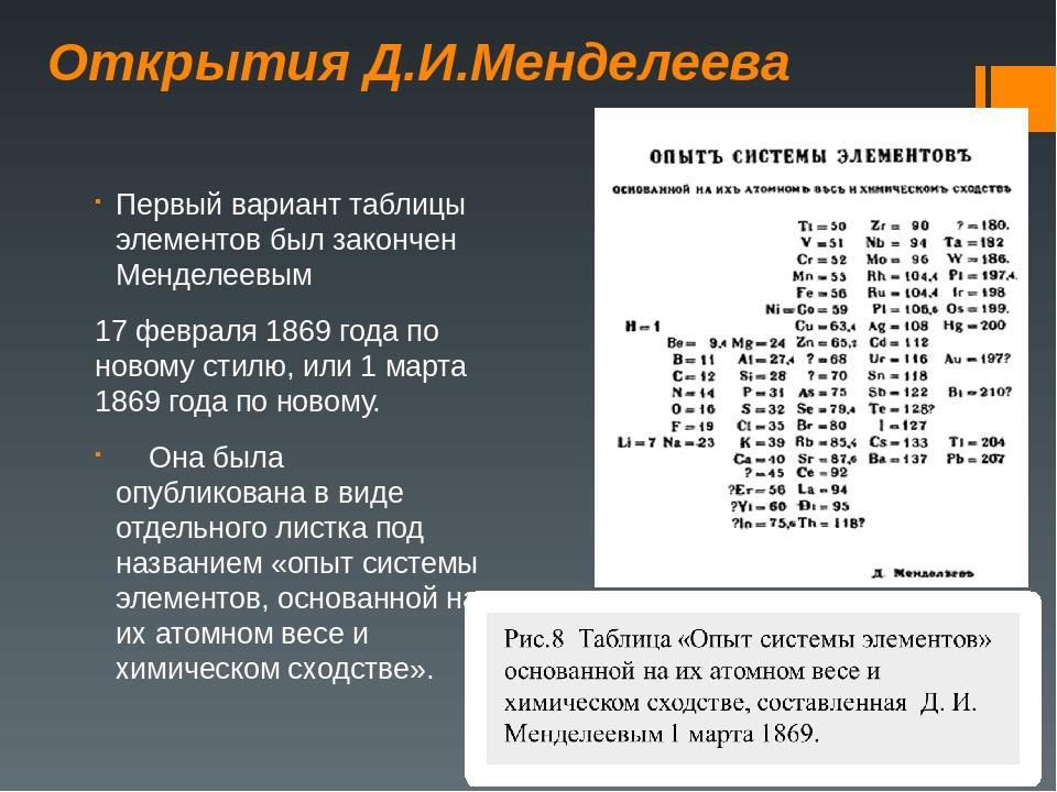 Открытия Д.И.Менделеева Первый вариант таблицы элементов был закончен Менделе...