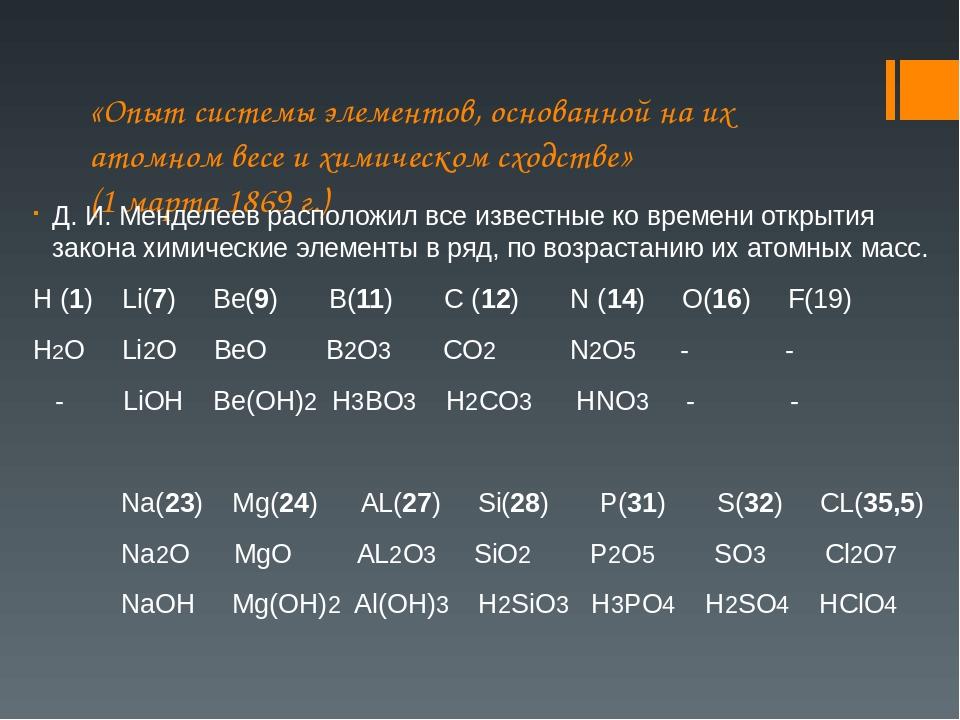 «Опыт системы элементов, основанной на их атомном весе и химическом сходстве»...