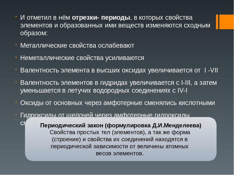 И отметил в нём отрезки- периоды, в которых свойства элементов и образованны...