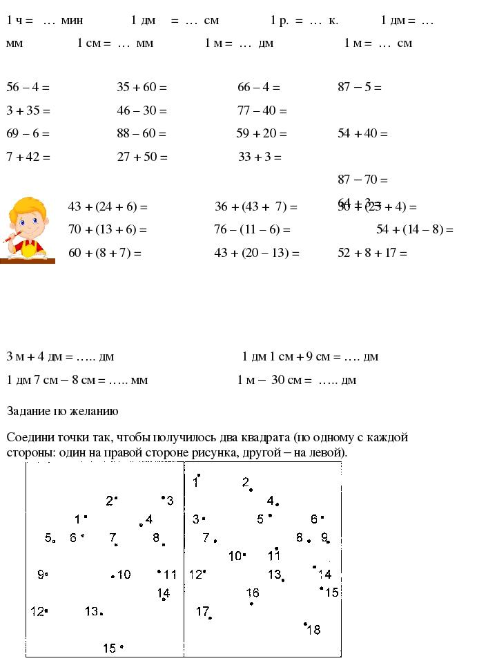 Дидактический карточки для домашнего задания по математике в 1 классе
