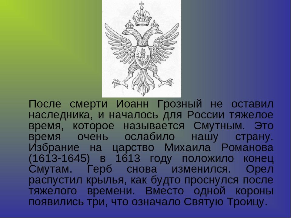 После смерти Иоанн Грозный не оставил наследника, и началось для России тяже...
