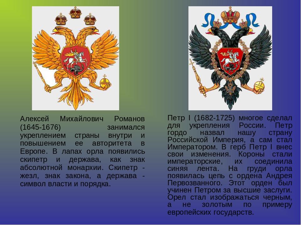 Алексей Михайлович Романов (1645-1676) занимался укреплением страны внутри и...