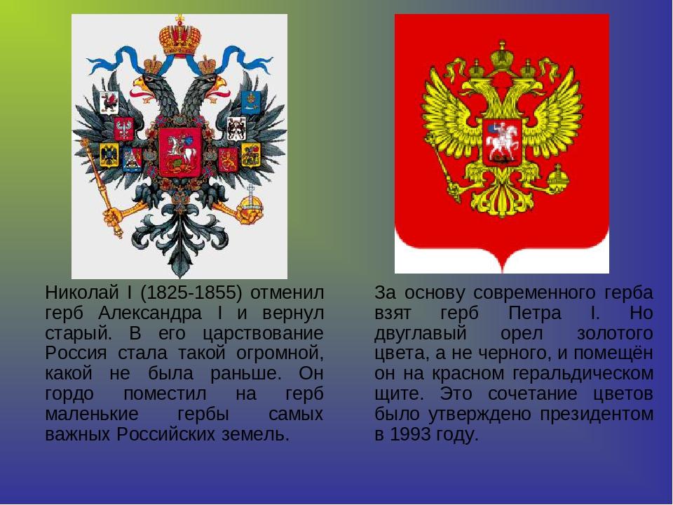 Николай I (1825-1855) отменил герб Александра I и вернул старый. В его царст...