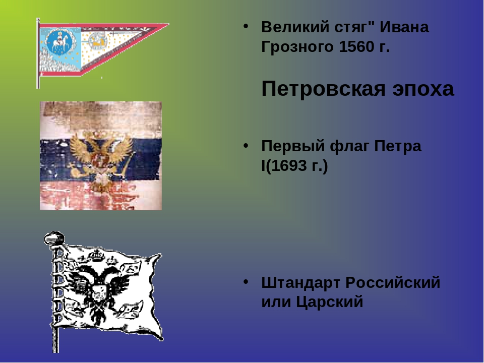 """Великий стяг"""" Ивана Грозного 1560 г. Петровская эпоха Первый флаг Петра I(169..."""