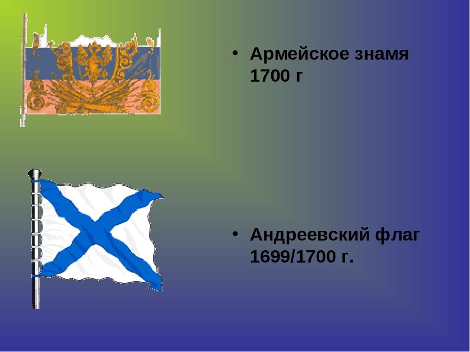 Армейское знамя 1700 г Андреевский флаг 1699/1700 г.