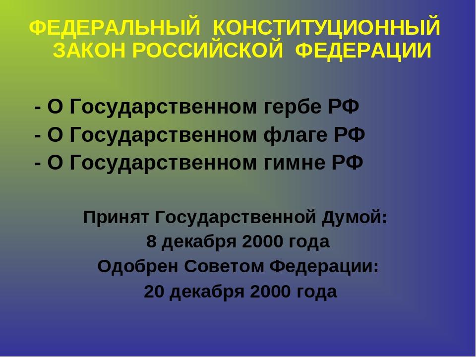 ФЕДЕРАЛЬНЫЙКОНСТИТУЦИОННЫЙЗАКОН РОССИЙСКОЙФЕДЕРАЦИИ - О Государственном...