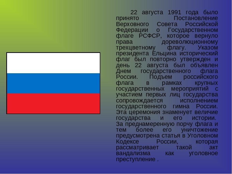 22 августа 1991 года было принято Постановление Верховного Совета Российско...